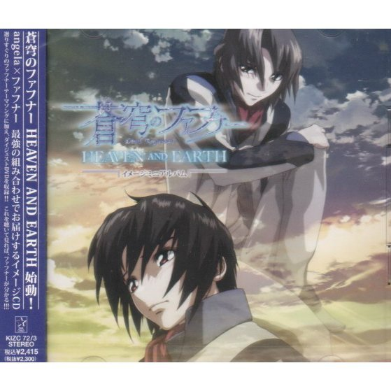 Sokyu No Fafnir Heaven And Earth Image Song [CD+DVD]
