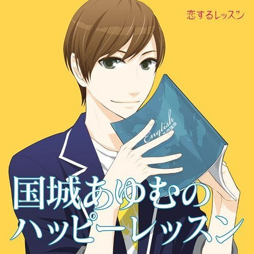 Koisuru Lesson Series - Ayumu Kunishiro No Happy Lesson Drama CD