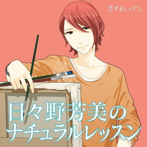 Koisuru Lesson Series - Yoshimi Hibino No Natural Lesson Drama CD