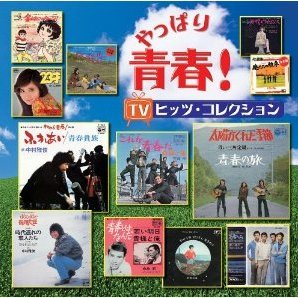 Yappari Seishun TV Hits Collection