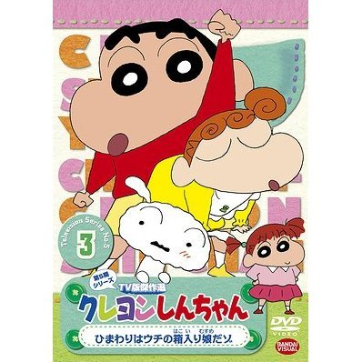 Crayon Shin Chan The TV Series - The 5th Season 3