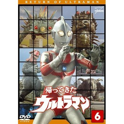 The Return Of Ultraman Vol.6