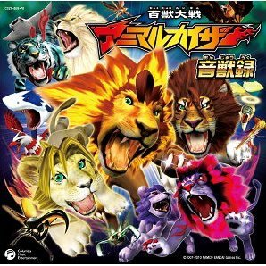 Hyakujuu Taisen Animal Kaiser Onjuuroku [CD+DVD Limited Edition]