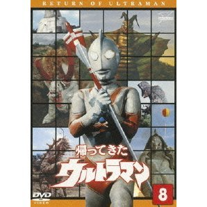 The Return Of Ultraman Vol.8