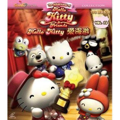 The Adventures of Hello Kitty & Friends [Volume 13]