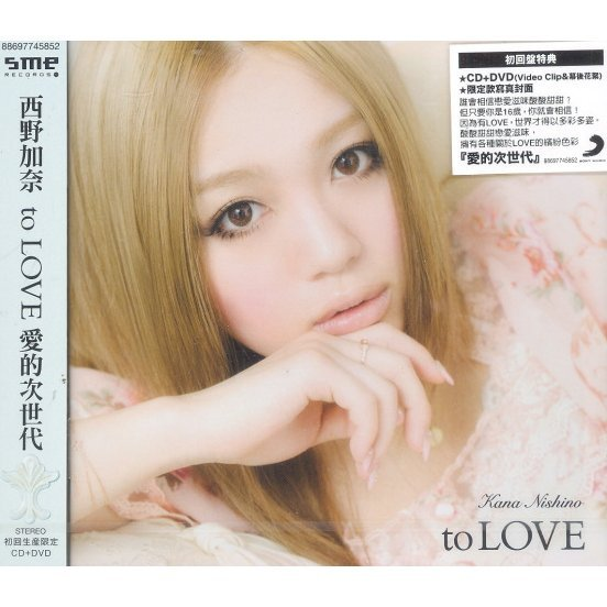 To Love [CD+DVD]