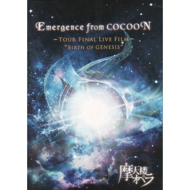 Emergence From Cocoon - Tour Final Live Film - Birth Of Genesis