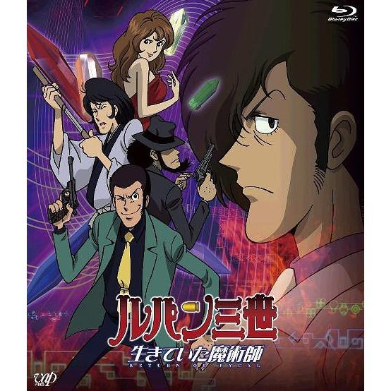 Lupin III: Return Of The Magician
