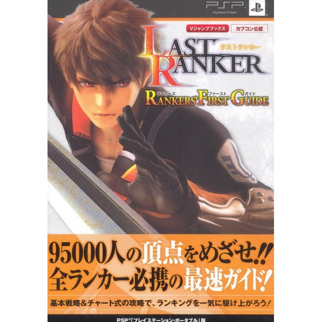 Last Ranker: Rankers' First Guide