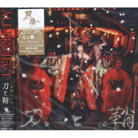 Katana To Saya [CD+DVD Limited Edition]