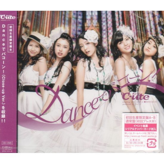 Dance De Bakon [CD+DVD Limited Edition Type B]