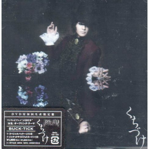Kuchizuke [CD+DVD Limited Edition]