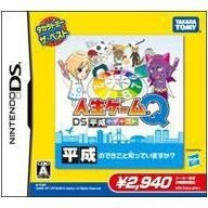 Jinsei Game Q DS: Heisei no Dekigoto (Takara Tomy the Best)