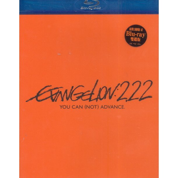 Evangelion: 2.22 You Can Not Advance [2-Disc Edition]
