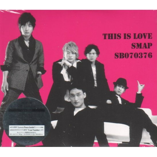 This Is Love - SB Version [CD+DVD Limited Edition]
