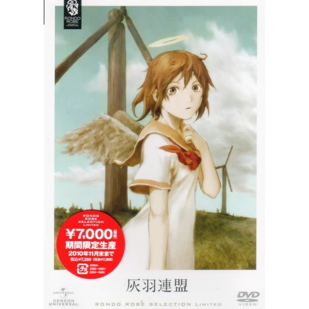 Haibane Renmei [Limited Pressing]