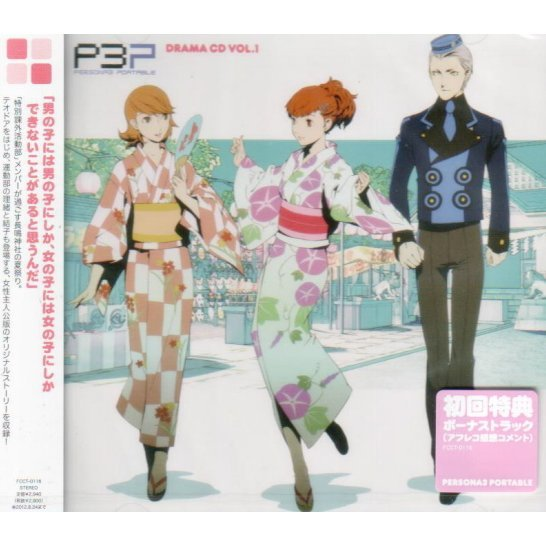 Persona 3 Portable Drama CD Vol.1