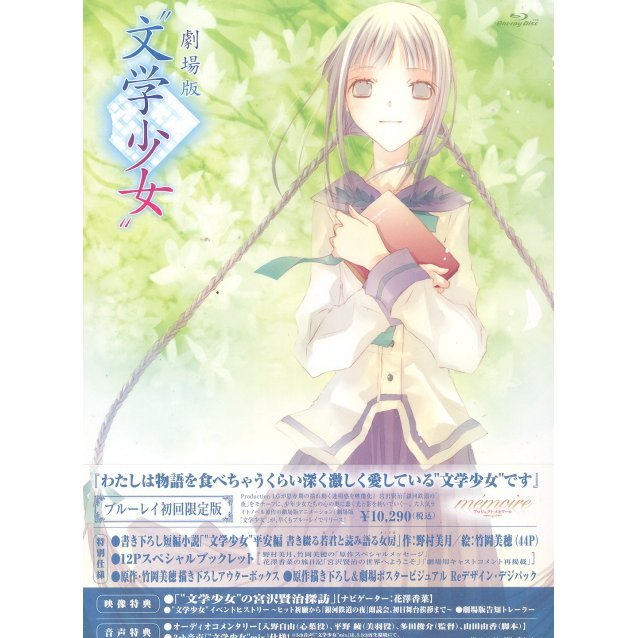 Gekijou Ban - Bungaku Shoujo [Limited Edition]