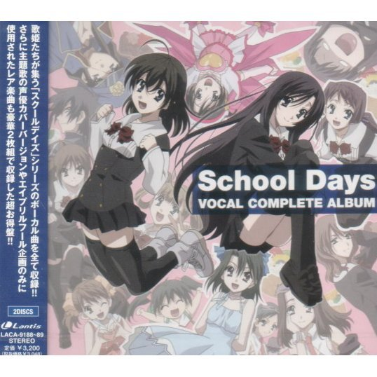 School Days Vocal Complete Album