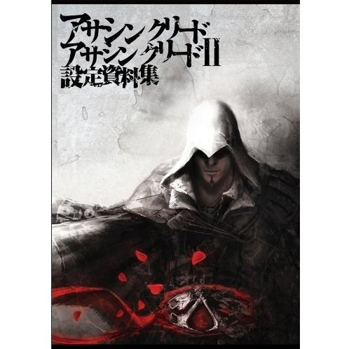 Assassin's Creed I and II Art Book [Book + DVD]