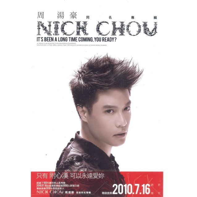 Nick Chou Debut Album