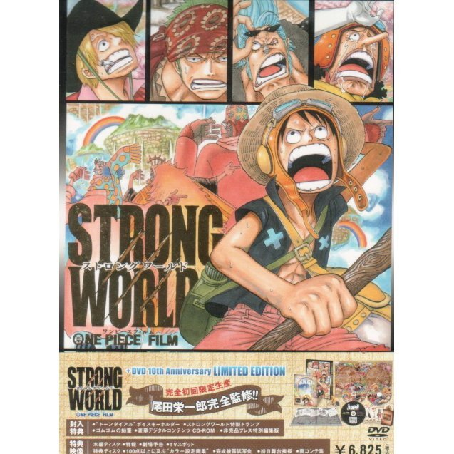 One Piece Film Strong World 10th Anniversary [Limited Edition]