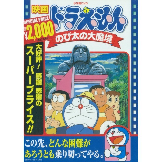 Theatrical Feature Doraemon: Nobita No Dai Makyou [Limited Pressing]