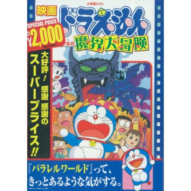 Theatrical Feature Doraemon: Nobita No Makai Daibouken [Limited Pressing]