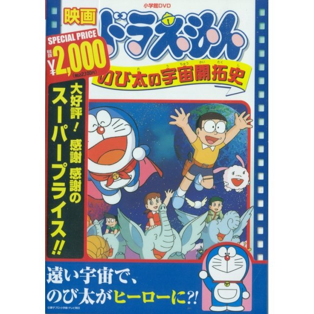 Theatrical Feature Doraemon: Nobita No Uchuu Kaitakushi [Limited Pressing]