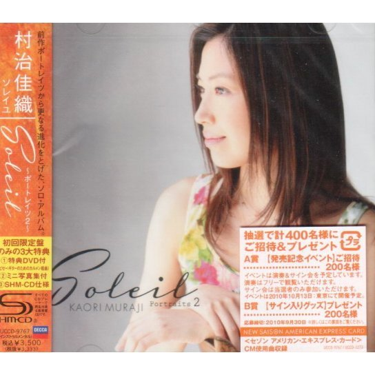 Soleil Portraits 2 [CD+DVD Limited Edition]