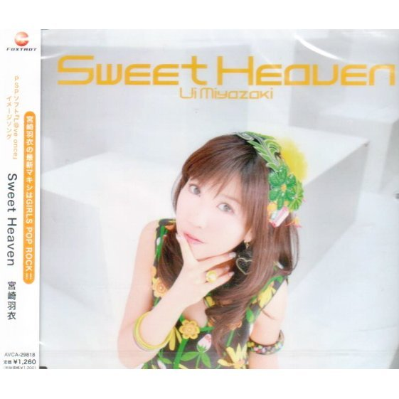 Sweet Heaven (L@ve Once Image Song)