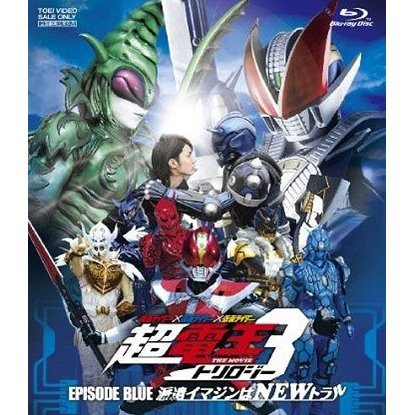 Kamen Rider x Kamen Rider x Kamen Rider The Movie Cho Den-O Trilogy Episode Blue Haken Imagin Wa New Toraru