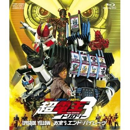 Kamen Rider x Kamen Rider x Kamen Rider The Movie Cho Den-O Trilogy Episode Yellow Otakara De End Pirates