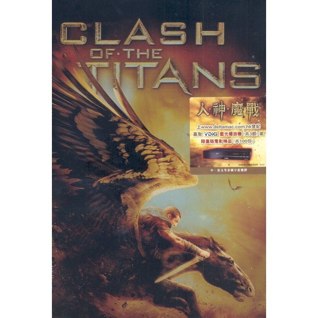Clash Of The Titans [2-Disc Metal Case Edition]
