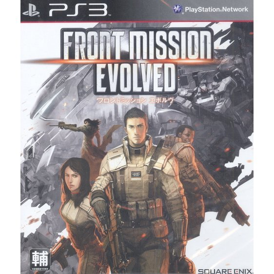 Front Mission Evolved (Japanese language Version)