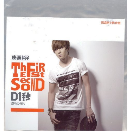 The First Second [MV Version CD+DVD]