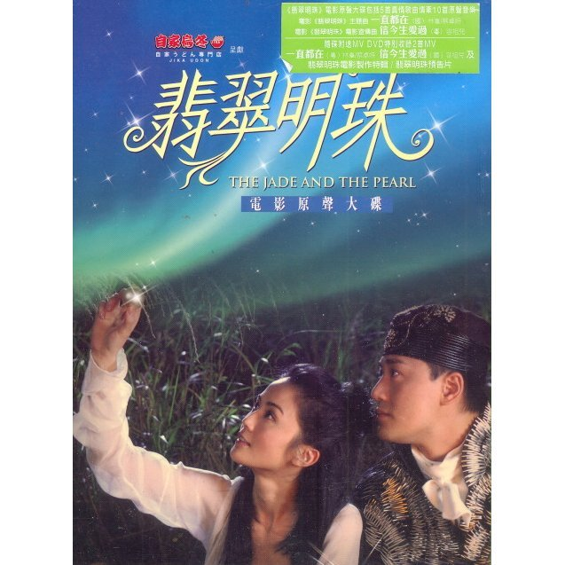 The Jade And The Pearl Original Soundtrack [Limited Edition CD+DVD]