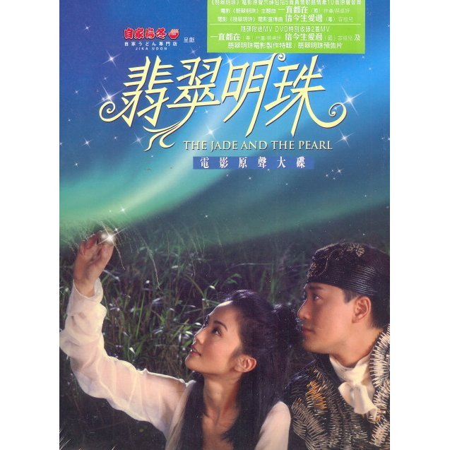 The Jade And The Pearl Original Soundtrack [CD+DVD]