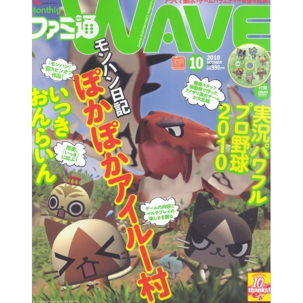 Famitsu Wave DVD [October 2010]