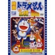 Theatrical Feature Doraemon: Nobita No Nejimaki City Boukenki [Limited Pressing]