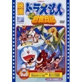 Theatrical Feature Doraemon: Nobita No Sousei Nikki [Limited Pressing]