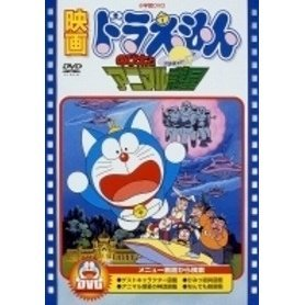 Theatrical Feature Doraemon: Nobita To Animal Planet [Limited Pressing]