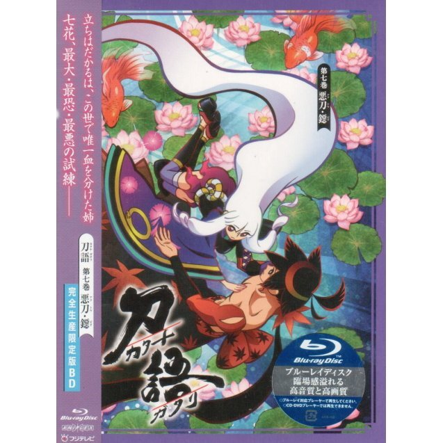 Katanagatari Vol.7 Akuto Bita [Blu-ray+CD Limited Edition]