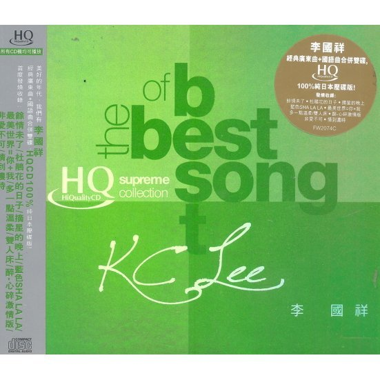 KC Lee HQCD Supreme Collection [2CD]