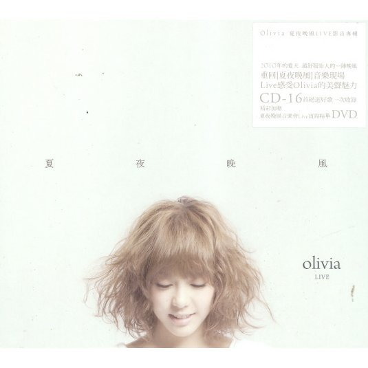Olivia Ong Live [CD+DVD]