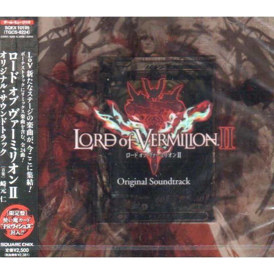 Lord Of Vermilion II Original Soundtrack