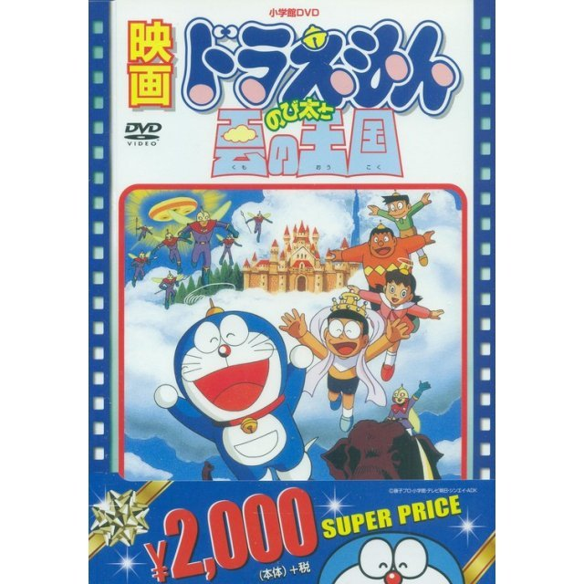 Theatrical Feature Doraemon: Nobita To kumo No Oukoku [Limited Pressing]