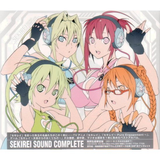 Sekirei Sound Complete [CD+DVD Limited Pressing]