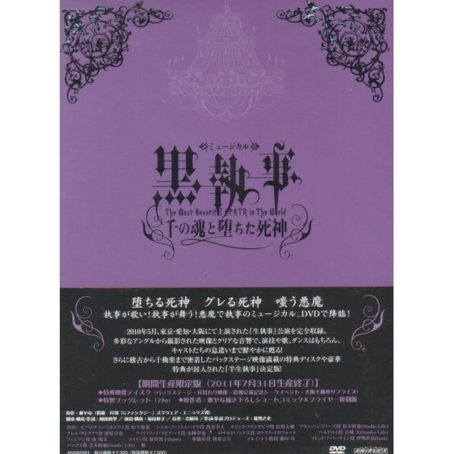 Musical Kuroshitsuji - The Most Beautiful Death In The World - Sen No Tamashii To Ochita Shinigami [Limited Pressing]