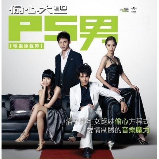 PS Man TV Original Soundtrack [CD+DVD]